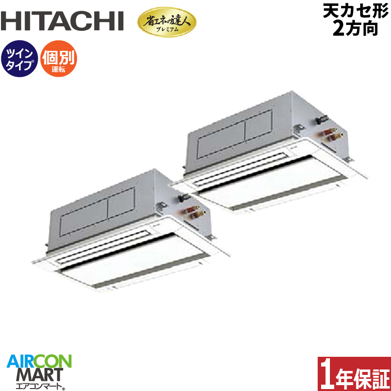 業務用エアコン 1,5馬力 天井カセット2方向 日立個別ツイン 冷暖房RCID-AP40GHPJ7 (てんかせ2方向)単相200V ワイヤードリモコン 冷媒 R410A天カセ 2方向 業務用 エアコン 激安 販売中