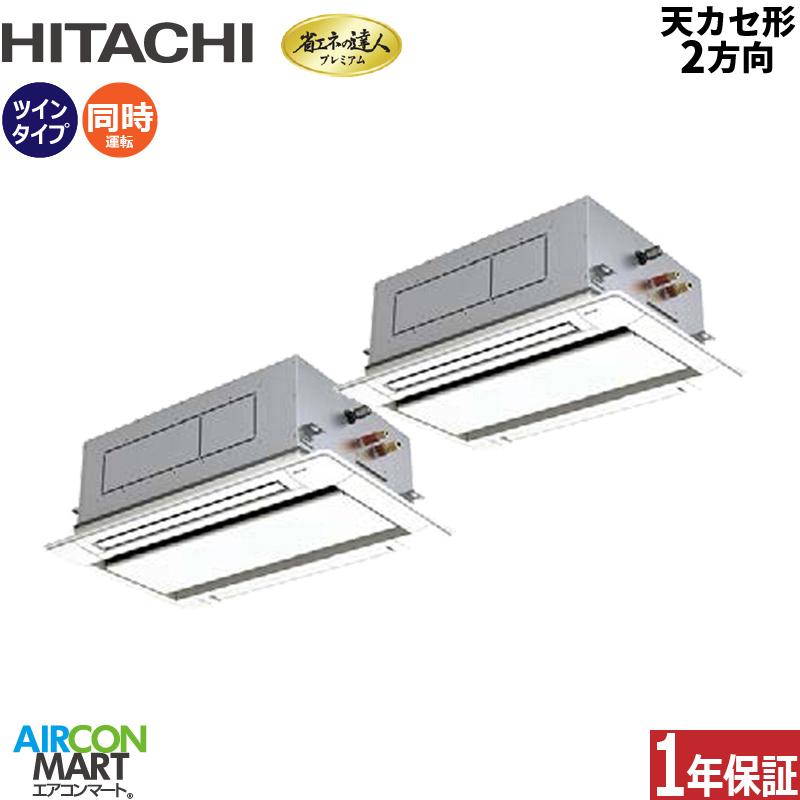 業務用エアコン 1,8馬力 天井カセット2方向 日立同時ツイン 冷暖房RCID-AP45GHPJ7 (てんかせ2方向)単相200V ワイヤードリモコン 冷媒 R410A天カセ 2方向 業務用 エアコン 激安 販売中