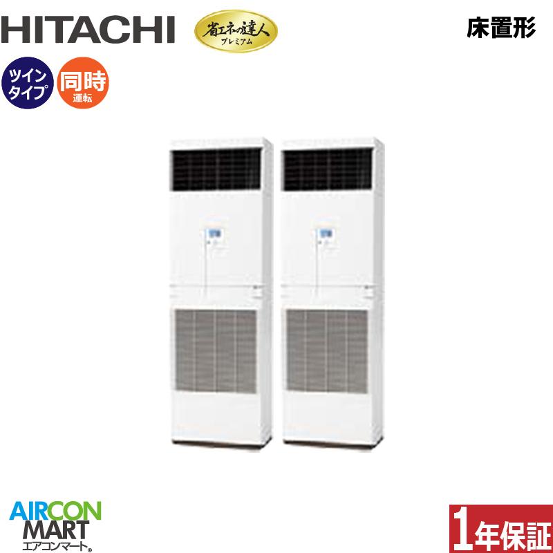 業務用エアコン 10馬力 床置き形 日立同時ツイン 冷暖房RPV-AP280GHP6 (ゆかおき)三相200V 冷媒 R410A床置形 業務用 エアコン 激安 販売中