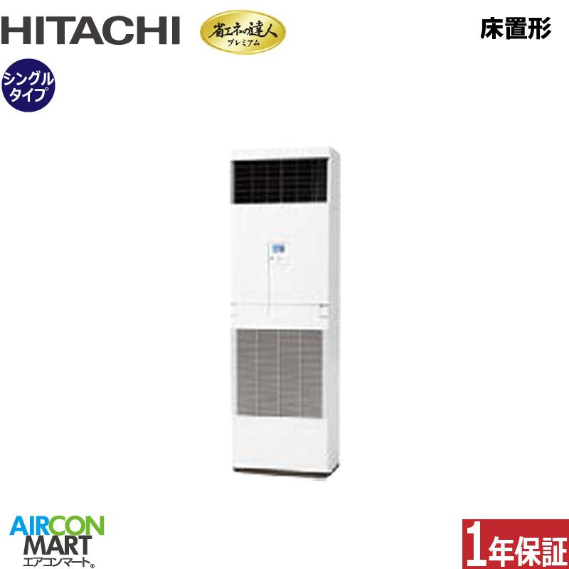業務用エアコン 3馬力 床置き形 日立シングル 冷暖房RPV-AP80GHJ6 (ゆかおき)単相200V 冷媒 R410A床置形 業務用 エアコン 激安 販売中