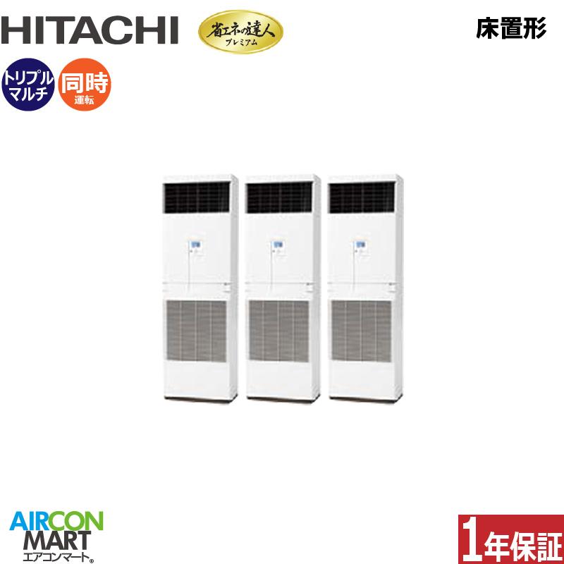 業務用エアコン 6馬力 床置き形 日立同時トリプル 冷暖房RPV-GP160RGHG1 (ゆかおき)三相200V 冷媒 R32床置形 業務用 エアコン 激安 販売中