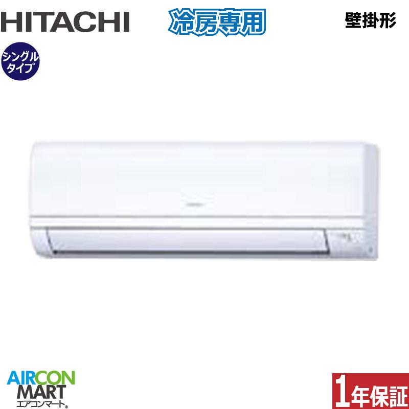 業務用エアコン 1,8馬力 壁掛け形 日立シングル 冷房専用RPK-AP45EA6 (かべかけ)三相200V ワイヤレスリモコン 冷媒 R410A壁掛形 業務用 エアコン 激安 販売中