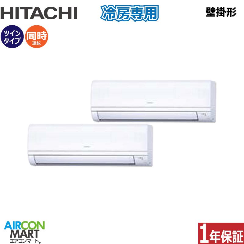 業務用エアコン 3馬力 壁掛け形 日立同時ツイン 冷房専用RPK-AP80EAP7 (かべかけ)三相200V ワイヤードリモコン 冷媒 R410A壁掛形 業務用 エアコン 激安 販売中