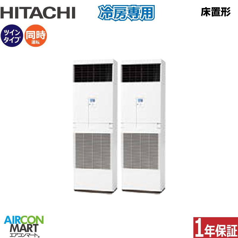 業務用エアコン 8馬力 床置き形 日立同時ツイン 冷房専用RPV-AP224EAP5 (ゆかおき)三相200V 冷媒 R410A床置形 業務用 エアコン 激安 販売中
