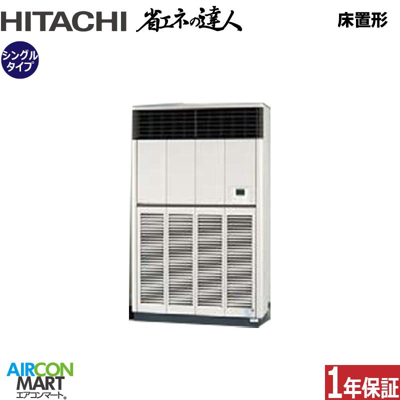 業務用エアコン 10馬力 床置き形 日立シングル 冷暖房RPV-AP280SH4 (ゆかおき)三相200V 冷媒 R410A床置形 業務用 エアコン 激安 販売中