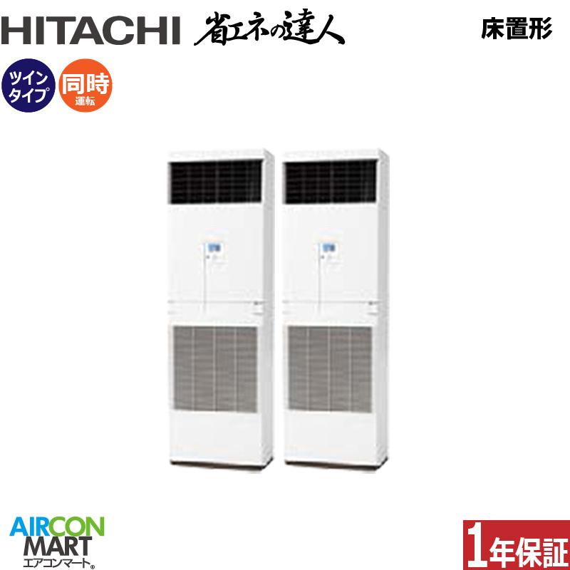 業務用エアコン 10馬力 床置き形 日立同時ツイン 冷暖房RPV-AP280SHP6 (ゆかおき)三相200V 冷媒 R410A床置形 業務用 エアコン 激安 販売中