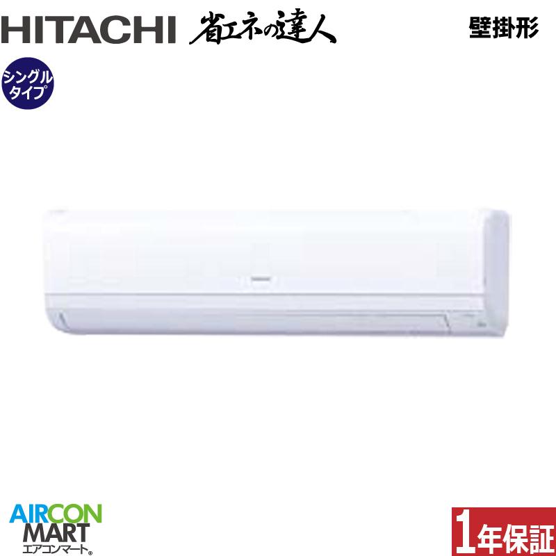 業務用エアコン 2,5馬力 壁掛け形 日立シングル 冷暖房RPK-GP63RSHJ3 (かべかけ)単相200V ワイヤレスリモコン 冷媒 R32壁掛形 業務用 エアコン 激安 販売中