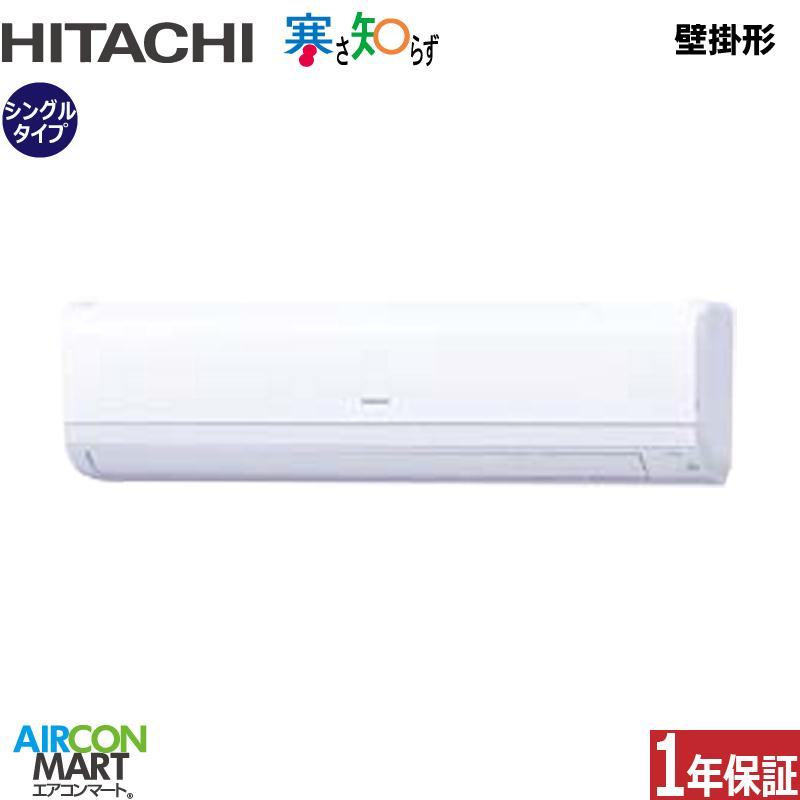業務用エアコン 3馬力 壁掛け形 日立シングル 冷暖房RPK-AP80HN6 (かべかけ)三相200V ワイヤードリモコン 寒さ知らず 寒冷地仕様 冷媒 R410A壁掛形 業務用 エアコン 激安 販売中