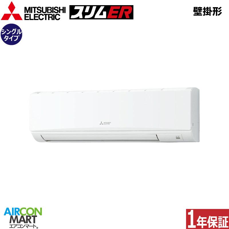 業務用エアコン 4馬力 壁掛形 三菱電機シングル 冷暖房PKZ-ERMP112KLW三相200Vタイプ ワイヤレスリモコン壁掛け形 業務用 エアコン 激安 販売中
