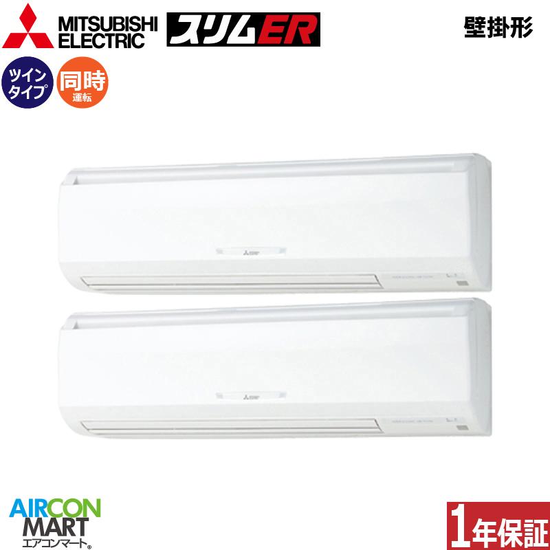 業務用エアコン 4馬力 壁掛形 三菱電機同時ツイン 冷暖房PKZX-ERMP112KLW三相200Vタイプ ワイヤレスリモコン壁掛け形 業務用 エアコン 激安 販売中