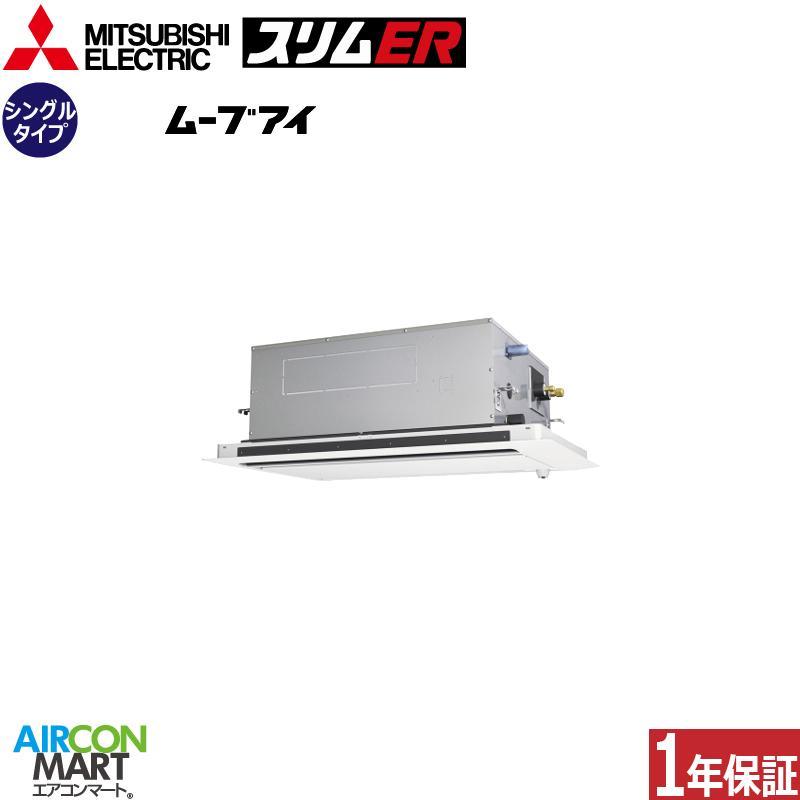 業務用エアコン 4馬力 天井カセット2方向 三菱電機シングル 冷暖房PLZ-ERMP112LEW三相200Vタイプ ワイヤードリモコン天カセ 2方向 業務用 エアコン 激安 販売中