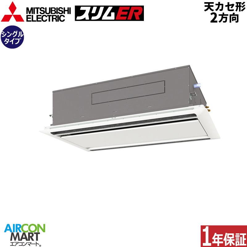 業務用エアコン 4馬力 天井カセット2方向 三菱電機シングル 冷暖房PLZ-ERMP112LW三相200Vタイプ ワイヤードリモコン天カセ 2方向 業務用 エアコン 激安 販売中