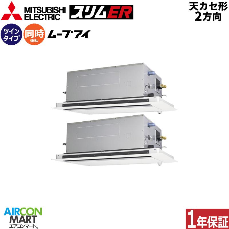 業務用エアコン 4馬力 天井カセット2方向 三菱電機同時ツイン 冷暖房PLZX-ERMP112LEW三相200Vタイプ ワイヤードリモコン天カセ 2方向 業務用 エアコン 激安 販売中