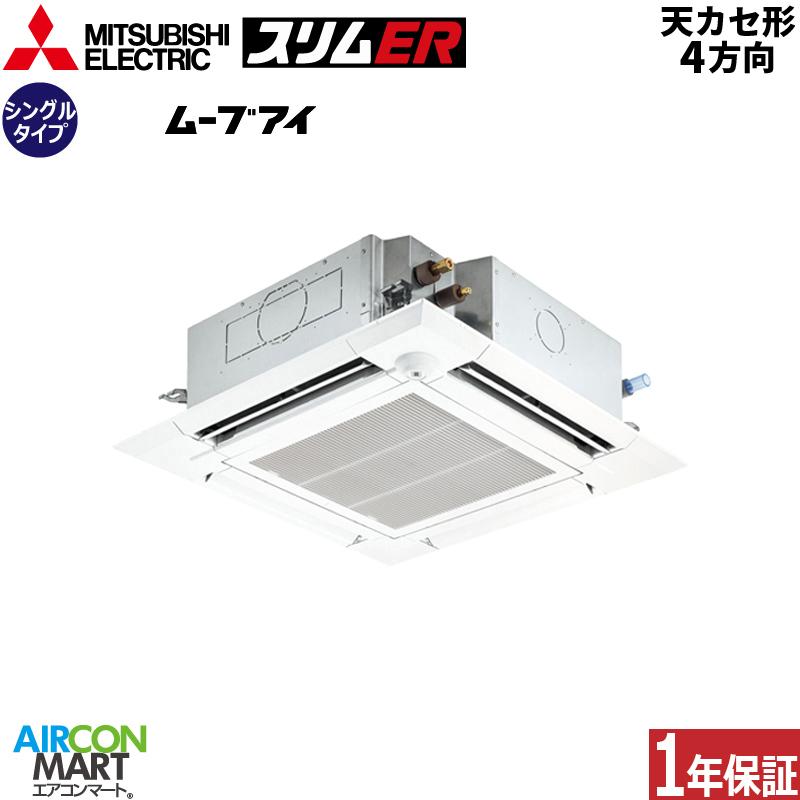 業務用エアコン 4馬力 天井カセット4方向 三菱電機シングル 冷暖房PLZ-ERMP112ELEW三相200Vタイプ ワイヤレスリモコン天カセ 4方向 業務用 エアコン 激安 販売中