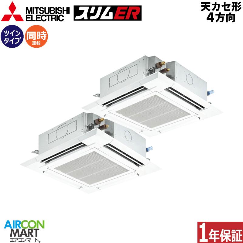 業務用エアコン 5馬力 天井カセット4方向 三菱電機同時ツイン 冷暖房PLZX-ERMP140EW三相200Vタイプ ワイヤードリモコン天カセ 4方向 業務用 エアコン 激安 販売中