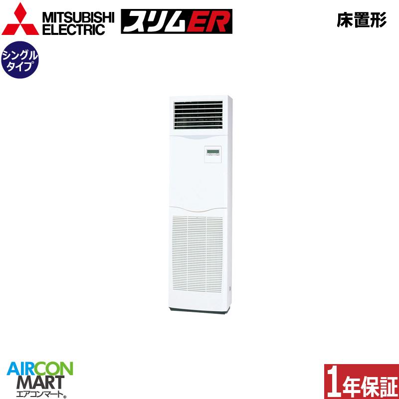 業務用エアコン 5馬力 床置形 三菱電機シングル 冷暖房PSZ-ERMP140KW三相200Vタイプ床置き形 業務用 エアコン 激安 販売中