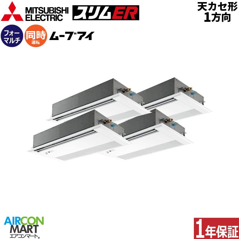 業務用エアコン 8馬力 天井カセット1方向 三菱電機同時フォー 冷暖房PMZD-ERP224FEV三相200Vタイプ ワイヤードリモコン天カセ 1方向 業務用 エアコン 激安 販売中