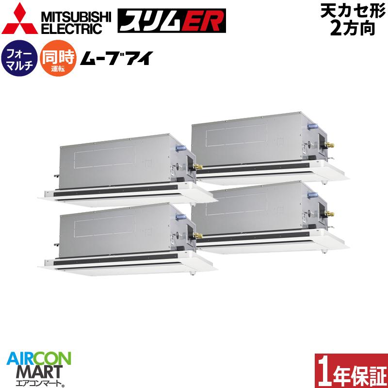 業務用エアコン 8馬力 天井カセット2方向 三菱電機同時フォー 冷暖房PLZD-ERP224LEV三相200Vタイプ ワイヤードリモコン天カセ 2方向 業務用 エアコン 激安 販売中