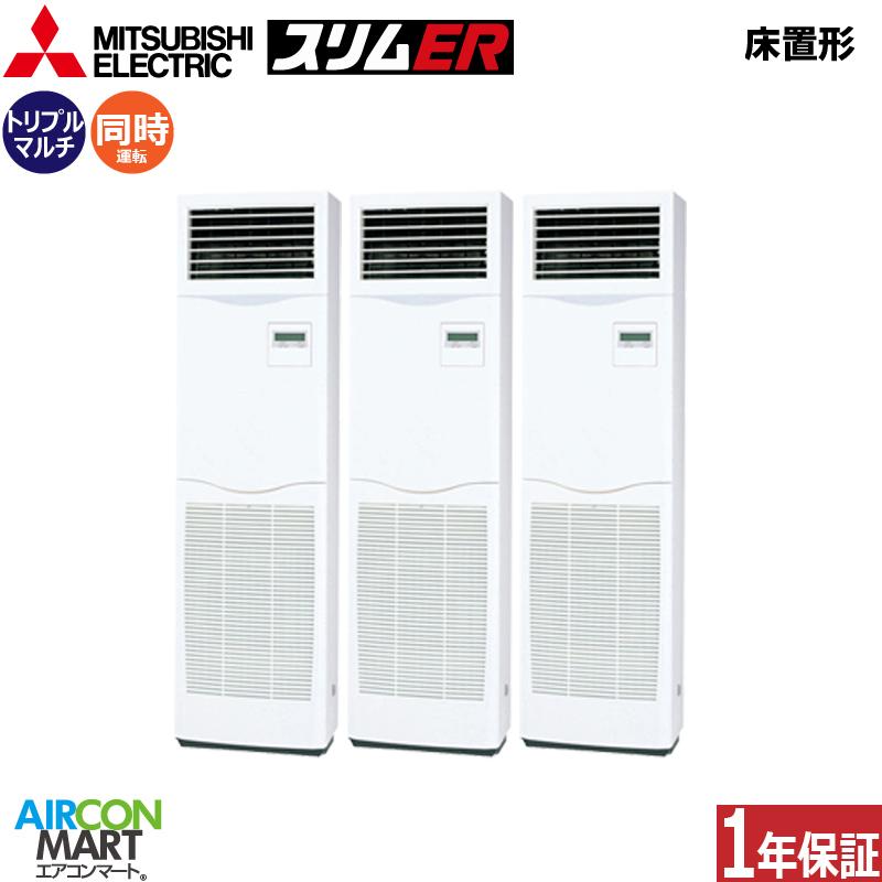業務用エアコン 8馬力 床置形 三菱電機同時トリプル 冷暖房PSZT-ERP224KV三相200Vタイプ床置き形 業務用 エアコン 激安 販売中
