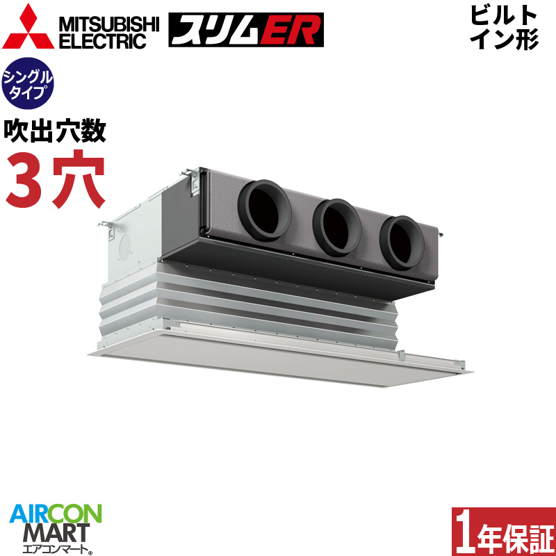 業務用エアコン 2,5馬力 ビルトイン形 三菱電機シングル 冷暖房PDZ-ERMP63SGV単相200Vタイプ ワイヤードリモコン 業務用 エアコン 激安 販売中