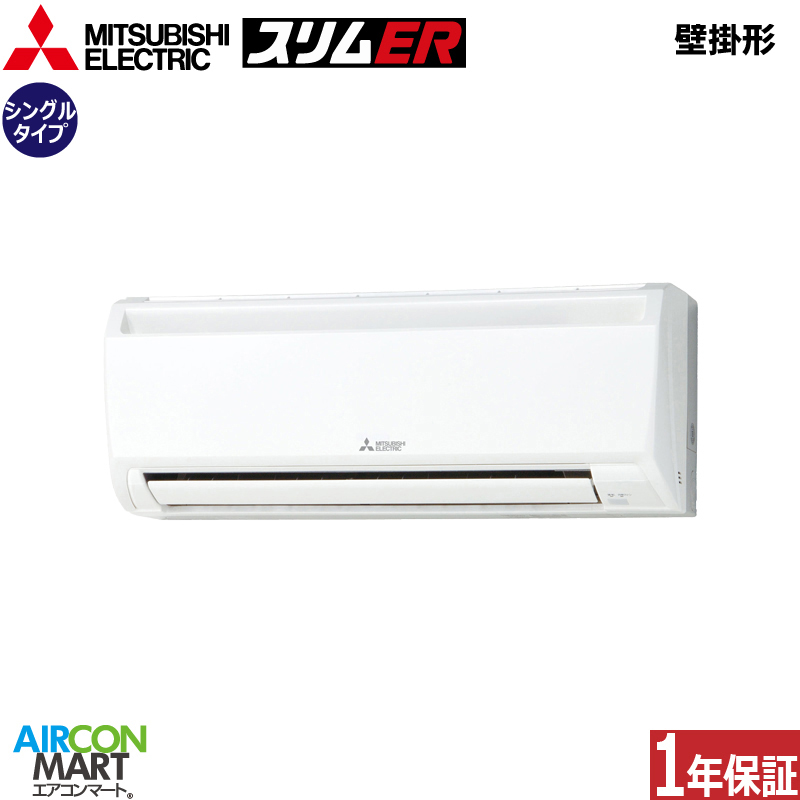 業務用エアコン 1,5馬力 壁掛形 三菱電機シングル 冷暖房PKZ-ERMP40KLV三相200Vタイプ ワイヤレスリモコン壁掛け形 業務用 エアコン 激安 販売中