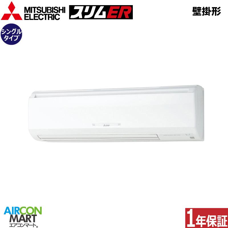 業務用エアコン 2,3馬力 壁掛形 三菱電機シングル 冷暖房PKZ-ERMP56SKLV単相200Vタイプ ワイヤレスリモコン壁掛け形 業務用 エアコン 激安 販売中