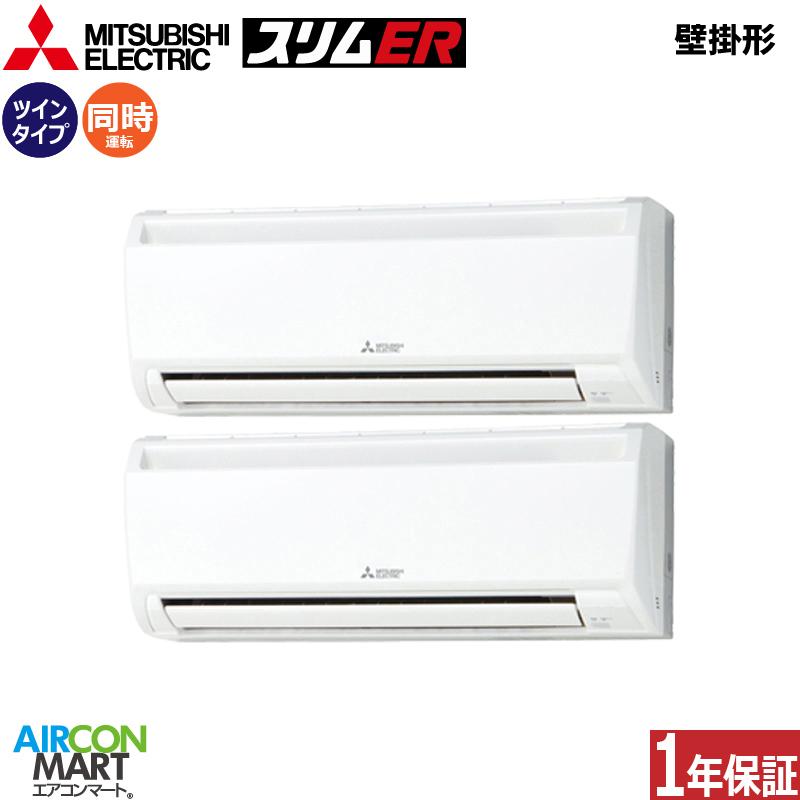 業務用エアコン 3馬力 壁掛形 三菱電機同時ツイン 冷暖房PKZX-ERMP80KV三相200Vタイプ ワイヤードリモコン壁掛け形 業務用 エアコン 激安 販売中