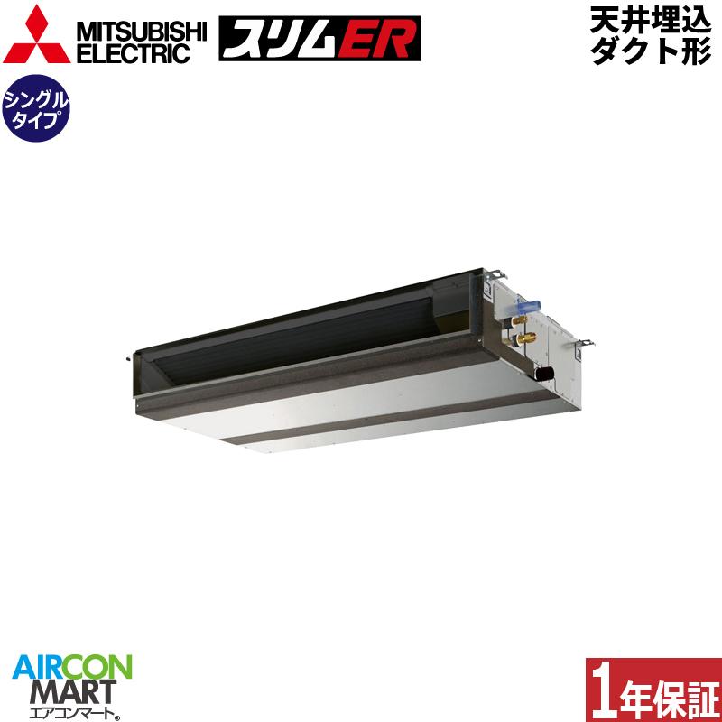 業務用エアコン 2馬力 天井埋込ダクト形 三菱電機シングル 冷暖房PEZ-ERMP50SDV単相200Vタイプ ワイヤードリモコン天井埋込形 業務用 エアコン 激安 販売中