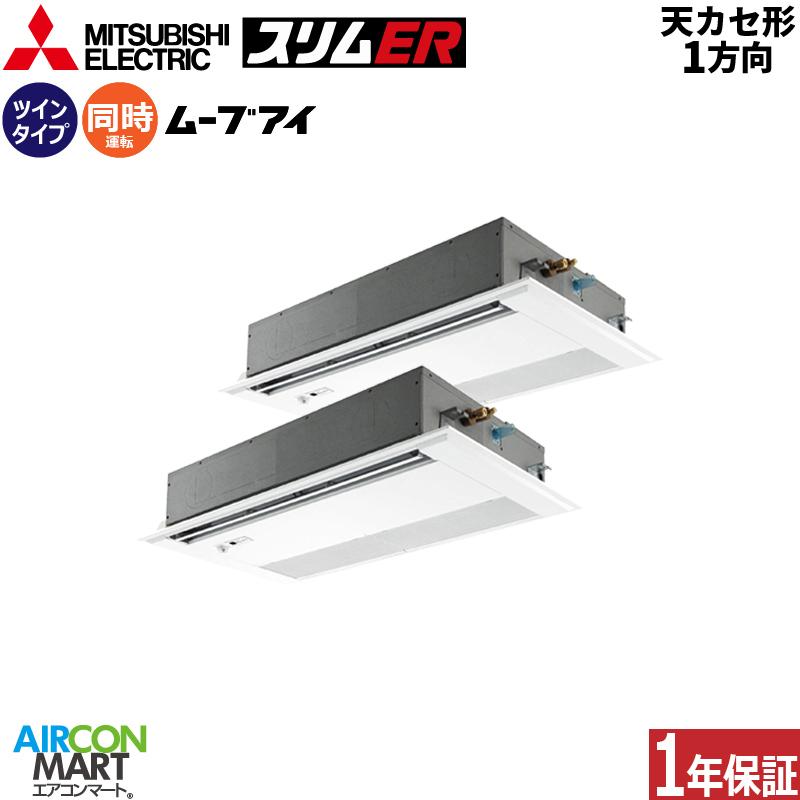 業務用エアコン 6馬力 天井カセット1方向 三菱電機同時ツイン 冷暖房PMZX-ERMP160FEV三相200Vタイプ ワイヤードリモコン天カセ 1方向 業務用 エアコン 激安 販売中