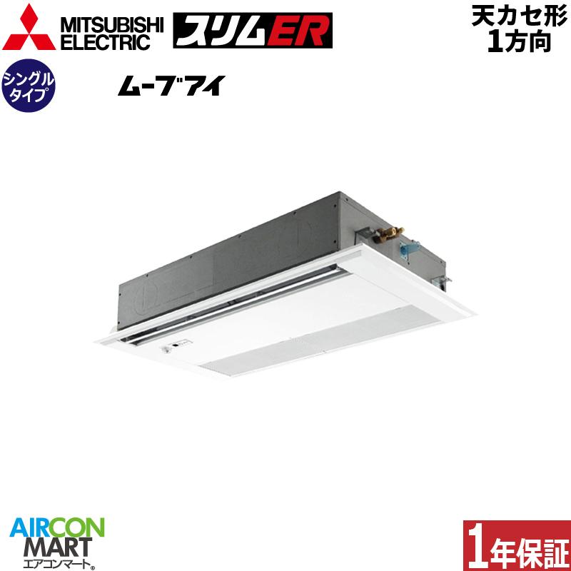 業務用エアコン 2,5馬力 天井カセット1方向 三菱電機シングル 冷暖房PMZ-ERMP63FEV三相200Vタイプ ワイヤードリモコン天カセ 1方向 業務用 エアコン 激安 販売中