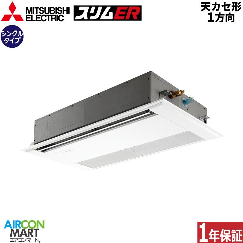 業務用エアコン 2,5馬力 天井カセット1方向 三菱電機シングル 冷暖房PMZ-ERMP63FV三相200Vタイプ ワイヤードリモコン天カセ 1方向 業務用 エアコン 激安 販売中
