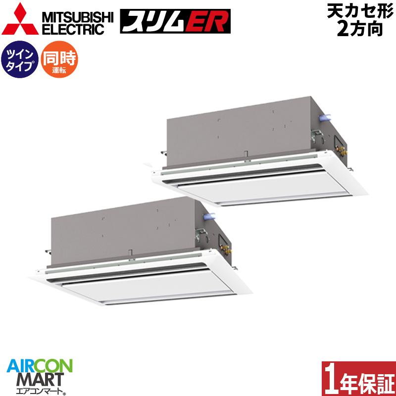 業務用エアコン 5馬力 天井カセット2方向 三菱電機同時ツイン 冷暖房PLZX-ERMP140LV三相200Vタイプ ワイヤードリモコン天カセ 2方向 業務用 エアコン 激安 販売中
