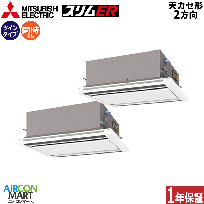 業務用エアコン 6馬力 天井カセット2方向 三菱電機同時ツイン 冷暖房PLZX-ERMP160LV三相200Vタイプ ワイヤードリモコン天カセ 2方向 業務用 エアコン 激安 販売中