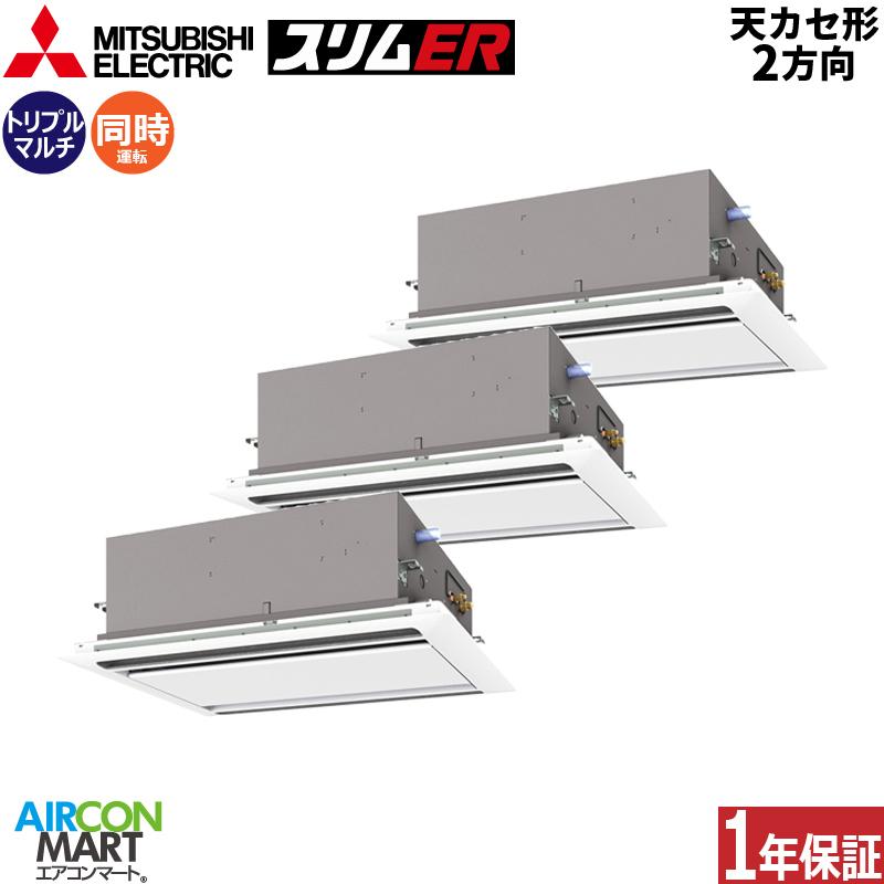 業務用エアコン 6馬力 天井カセット2方向 三菱電機同時トリプル 冷暖房PLZT-ERMP160LV三相200Vタイプ ワイヤードリモコン天カセ 2方向 業務用 エアコン 激安 販売中