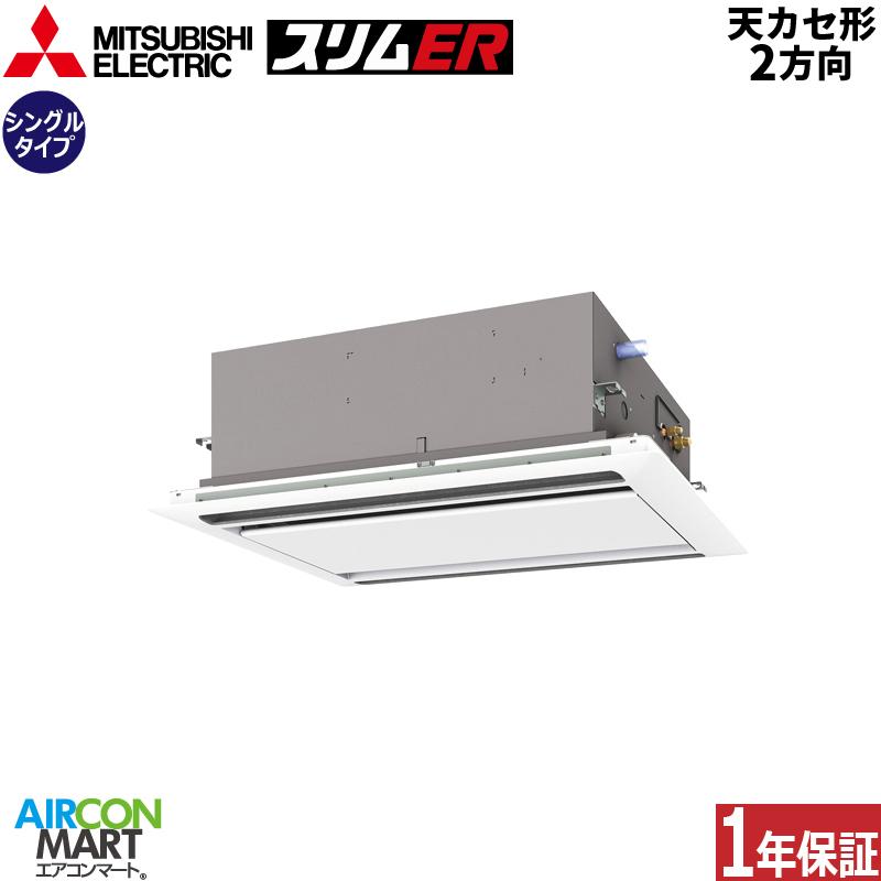 業務用エアコン 2,3馬力 天井カセット2方向 三菱電機シングル 冷暖房PLZ-ERMP56SLV単相200Vタイプ ワイヤードリモコン天カセ 2方向 業務用 エアコン 激安 販売中