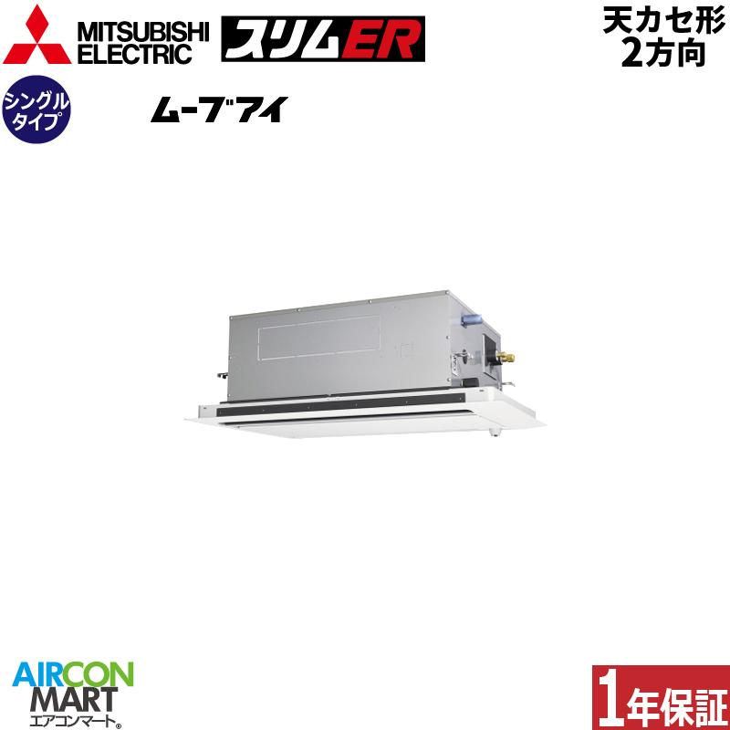 業務用エアコン 2,5馬力 天井カセット2方向 三菱電機シングル 冷暖房PLZ-ERMP63SLEV単相200Vタイプ ワイヤードリモコン天カセ 2方向 業務用 エアコン 激安 販売中