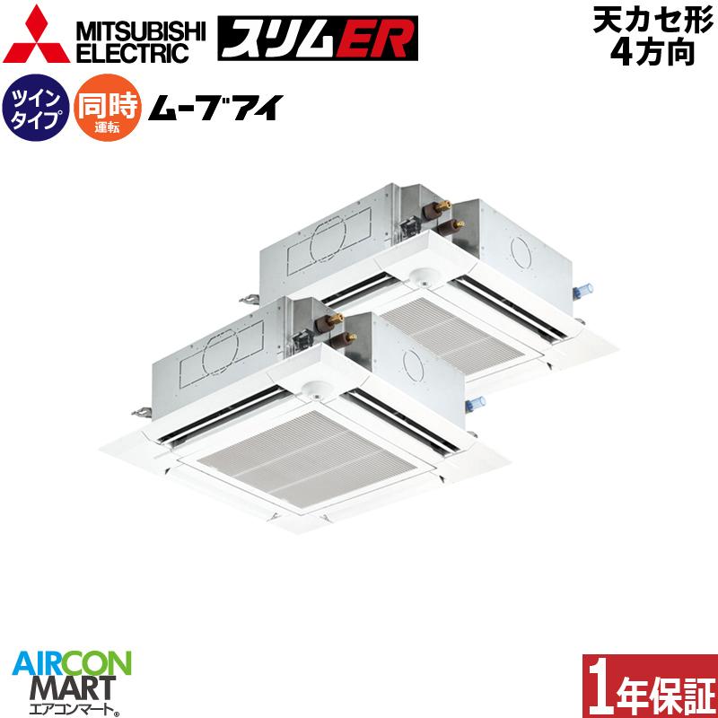 業務用エアコン 4馬力 天井カセット4方向 三菱電機同時ツイン 冷暖房PLZX-ERMP112EEV三相200Vタイプ ワイヤードリモコン天カセ 4方向 業務用 エアコン 激安 販売中