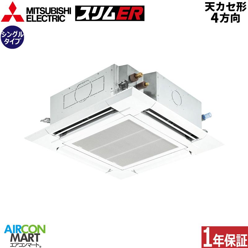 業務用エアコン 5馬力 天井カセット4方向 三菱電機シングル 冷暖房PLZ-ERMP140EV三相200Vタイプ ワイヤードリモコン天カセ 4方向 業務用 エアコン 激安 販売中