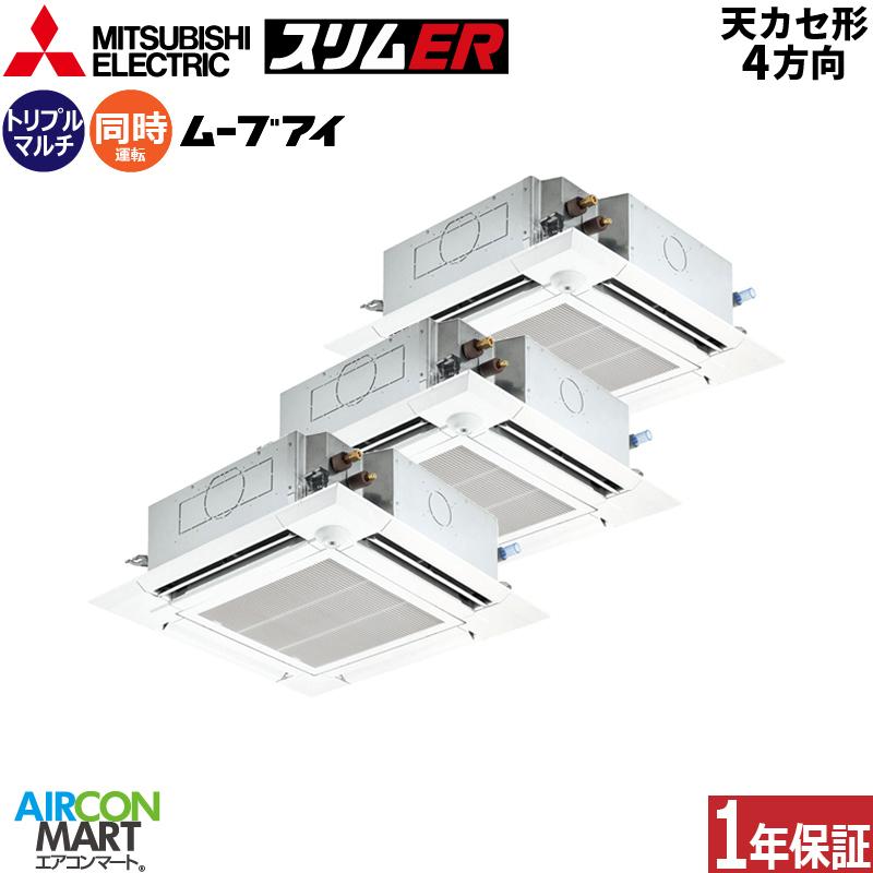 業務用エアコン 6馬力 天井カセット4方向 三菱電機同時トリプル 冷暖房PLZT-ERMP160EEV三相200Vタイプ ワイヤードリモコン天カセ 4方向 業務用 エアコン 激安 販売中