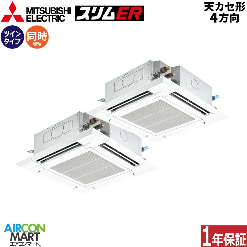 業務用エアコン 10馬力 天井カセット4方向 三菱電機同時ツイン 冷暖房PLZX-ERP280EV三相200Vタイプ ワイヤードリモコン天カセ 4方向 業務用 エアコン 激安 販売中