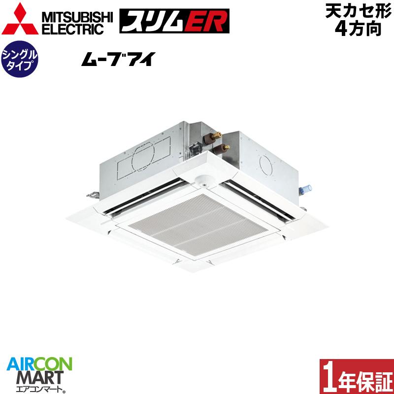 業務用エアコン 2,3馬力 天井カセット4方向 三菱電機シングル 冷暖房PLZ-ERMP56ELEV三相200Vタイプ ワイヤレスリモコン天カセ 4方向 業務用 エアコン 激安 販売中