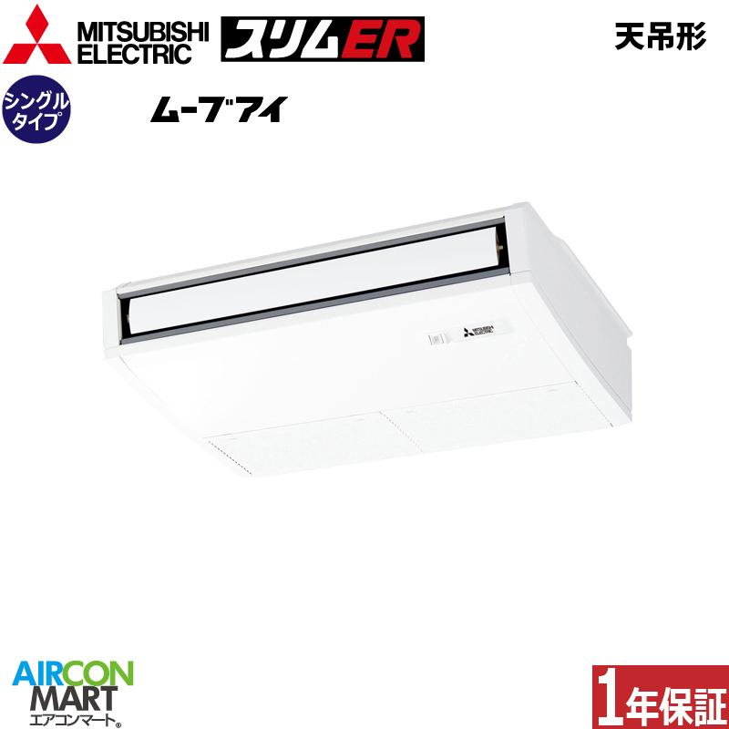 業務用エアコン 1,8馬力 天井吊形 三菱電機シングル 冷暖房PCZ-ERMP45KV三相200Vタイプ ワイヤードリモコン天吊形 業務用 エアコン 激安 販売中