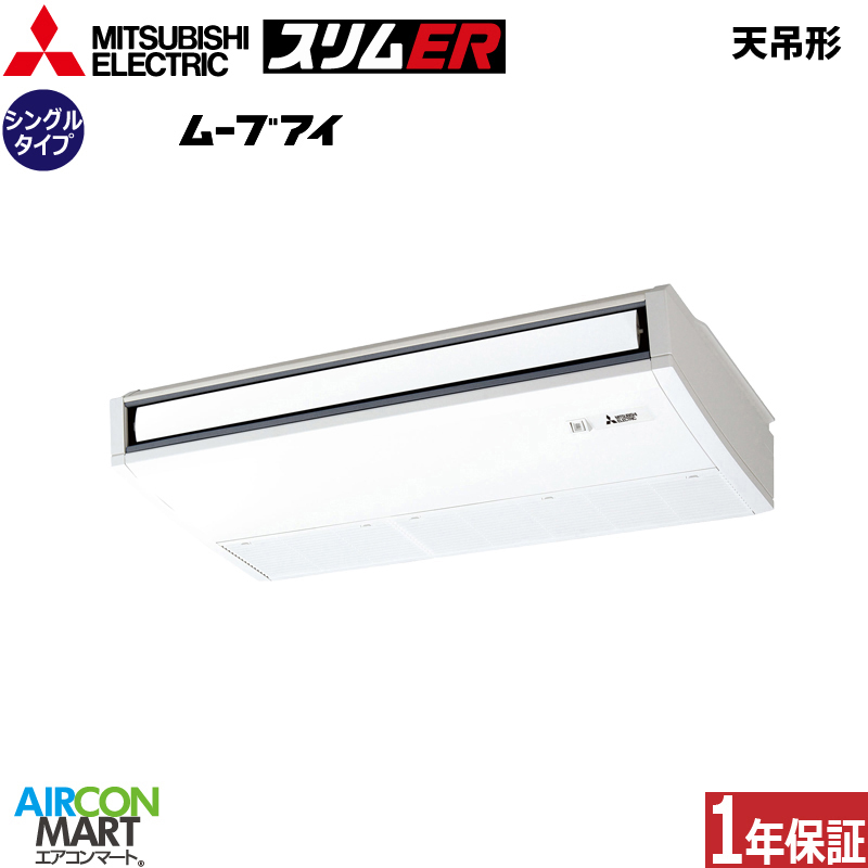 業務用エアコン 3馬力 天井吊形 三菱電機シングル 冷暖房PCZ-ERMP80KLV三相200Vタイプ ワイヤレスリモコン天吊形 業務用 エアコン 激安 販売中