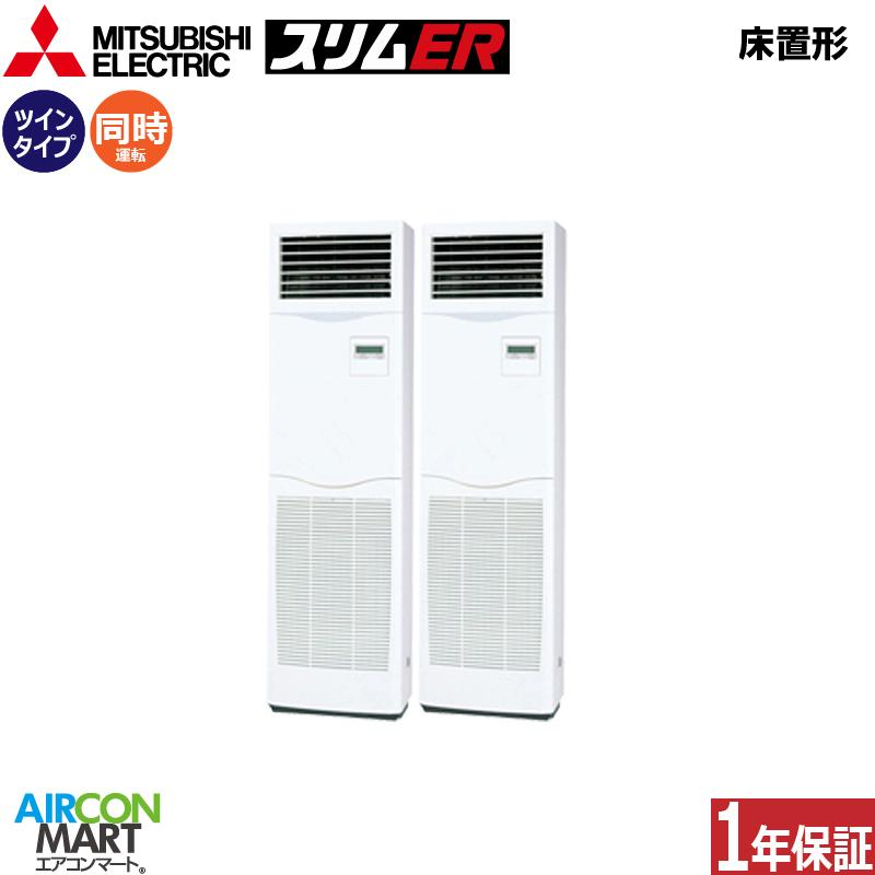 業務用エアコン 4馬力 床置形 三菱電機同時ツイン 冷暖房PSZX-ERMP112KV三相200Vタイプ床置き形 業務用 エアコン 激安 販売中