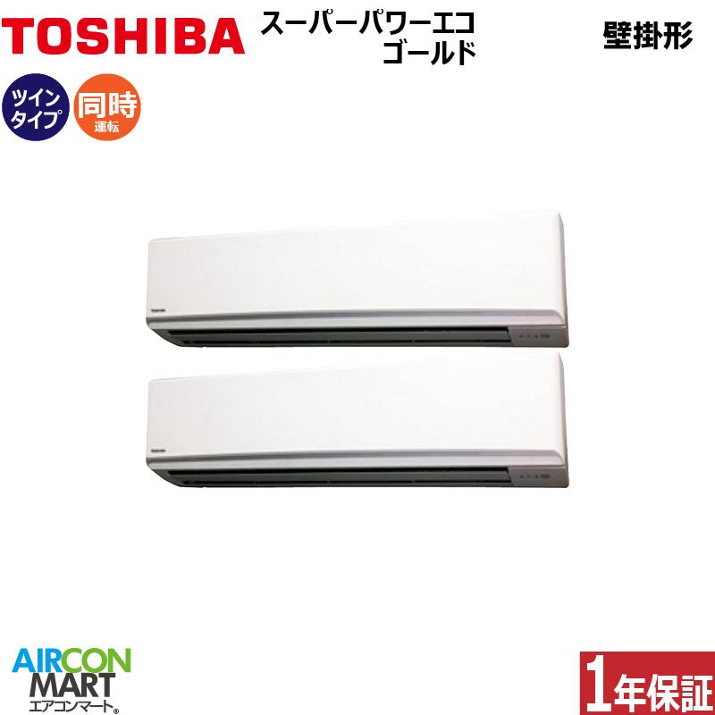 業務用エアコン 8馬力 壁掛け形 東芝同時ツイン 冷暖房AKSB22437M三相200V ワイヤードリモコン 冷媒 R410A壁掛形 業務用 エアコン 激安 販売中