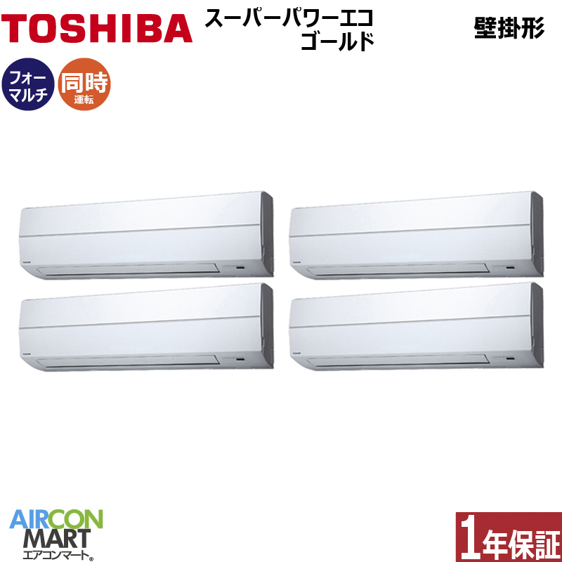 業務用エアコン 10馬力 壁掛け形 東芝同時フォー 冷暖房AKSF28067M三相200V ワイヤードリモコン 冷媒 R410A壁掛形 業務用 エアコン 激安 販売中