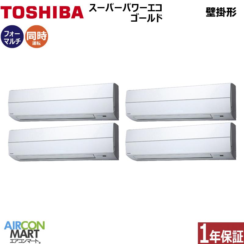 業務用エアコン 10馬力 壁掛け形 東芝同時フォー 冷暖房AKSF28067X三相200V ワイヤレスリモコン 冷媒 R410A壁掛形 業務用 エアコン 激安 販売中