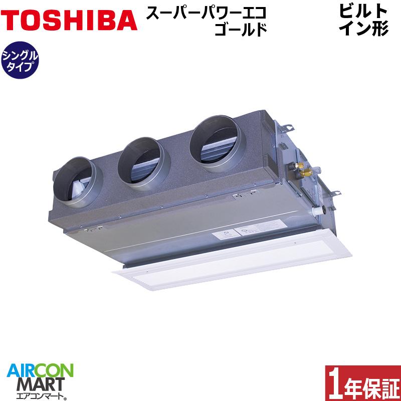 業務用エアコン 3馬力 ビルトイン形 東芝シングル 冷暖房RBSA08033JM単相200V ワイヤードリモコン 冷媒 R32ビルトイン形 業務用 エアコン 激安 販売中