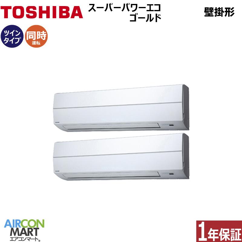 業務用エアコン 4馬力 壁掛け形 東芝同時ツイン 冷暖房RKSB11233M三相200V ワイヤードリモコン 冷媒 R32壁掛形 業務用 エアコン 激安 販売中