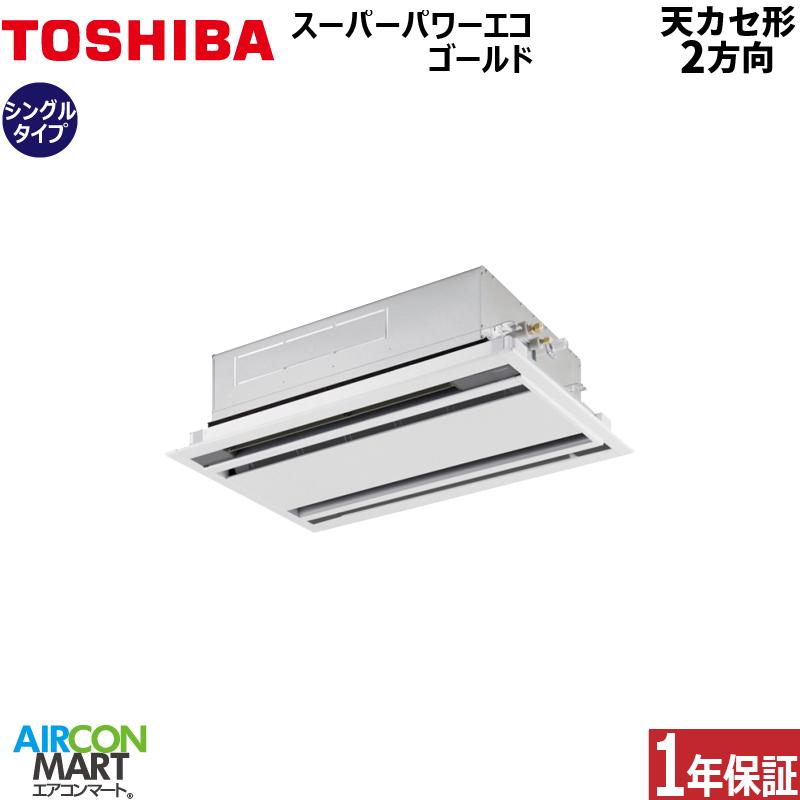 業務用エアコン 1,8馬力 天井カセット2方向 東芝シングル 冷暖房RWSA04533X三相200V ワイヤレスリモコン 冷媒 R32天カセ 2方向 業務用 エアコン 激安 販売中